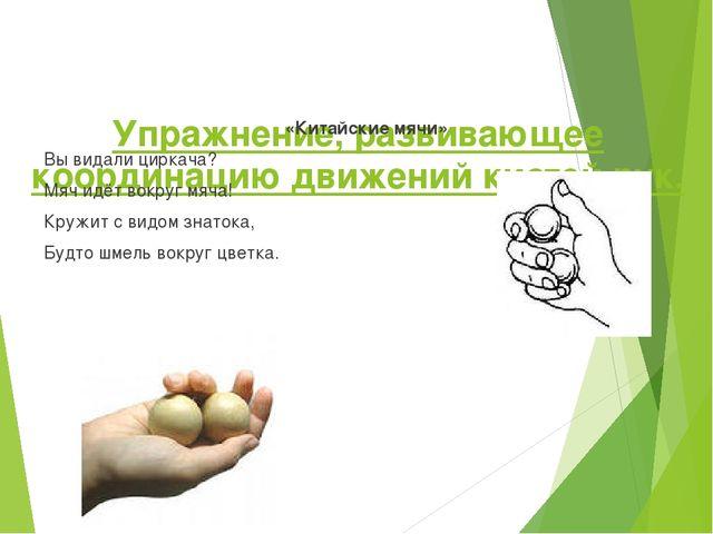 Упражнение, развивающее координацию движений кистей рук.  «Китайские мячи»...