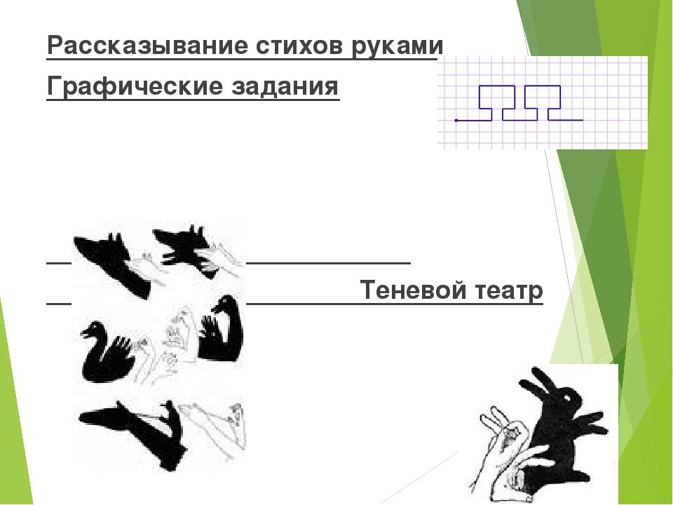 Рассказывание стихов руками Графические задания Теневой театр