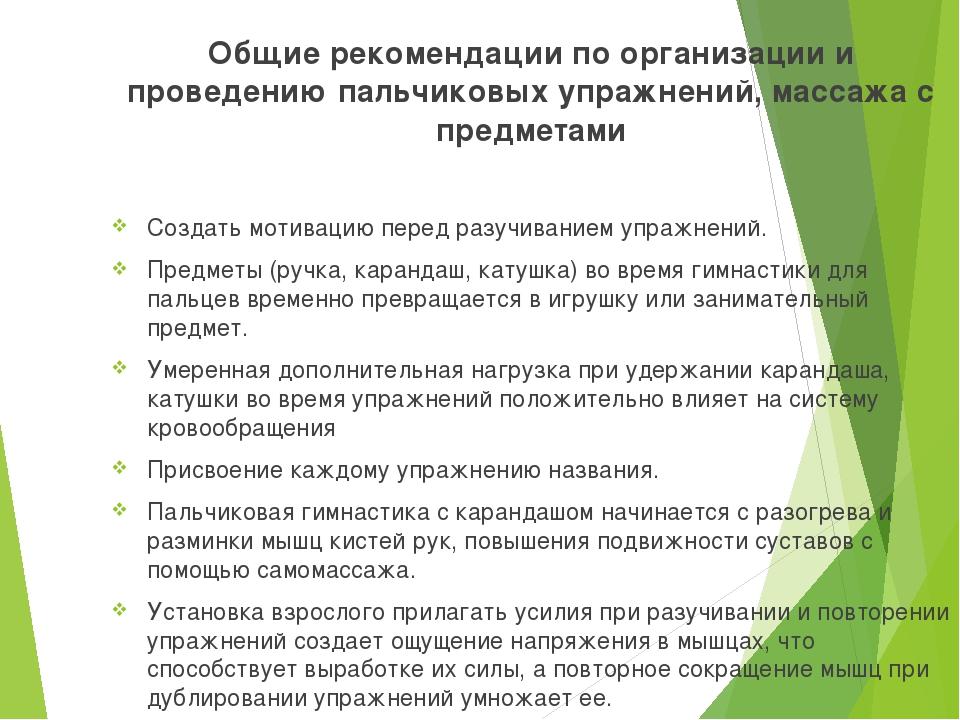 Общие рекомендации по организации и проведению пальчиковых упражнений, массаж...
