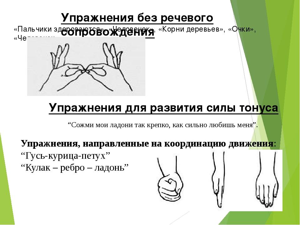 Упражнения без речевого сопровождения «Пальчики здороваются», «Человечек», «К...