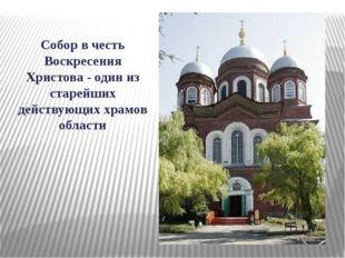 Собор в честь Воскресения Христова - один из старейших действующих храмов обл