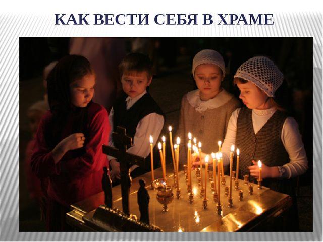 КАК ВЕСТИ СЕБЯ В ХРАМЕ