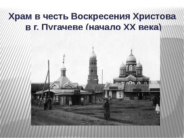 Храм в честь Воскресения Христова в г. Пугачеве (начало XX века)