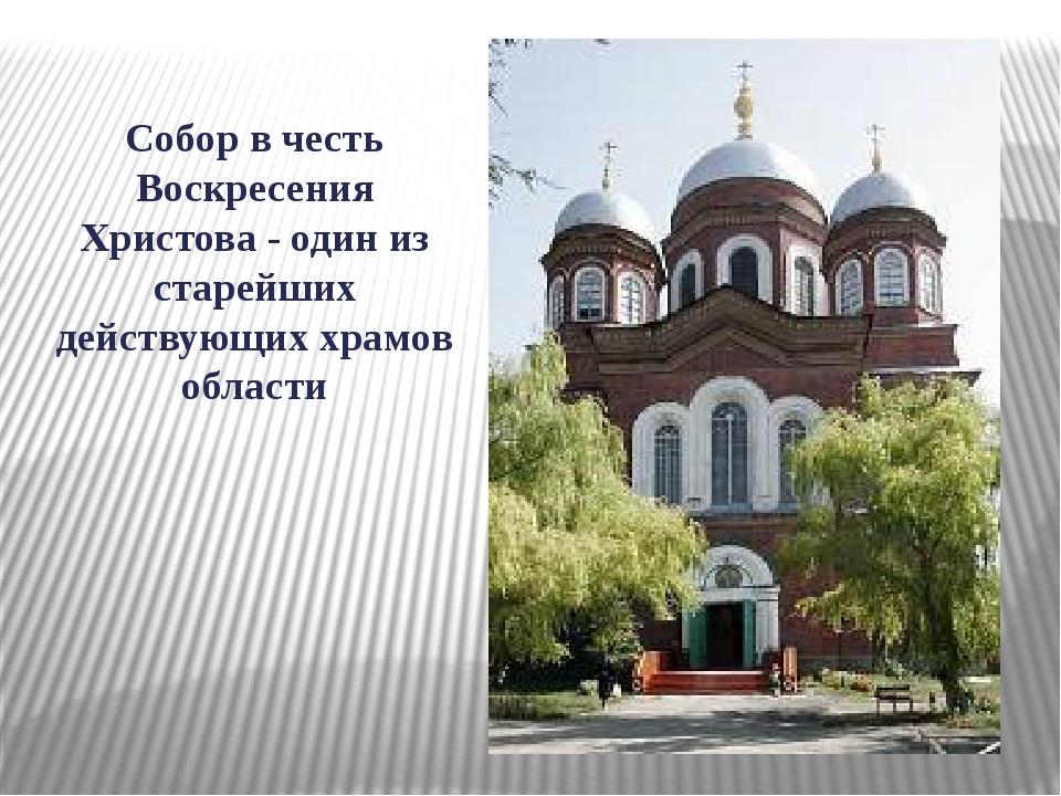 Собор в честь Воскресения Христова - один из старейших действующих храмов обл...