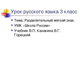 Урок русского языка 3 класс Тема: Разделительный мягкий знак. УМК «Школа Росс