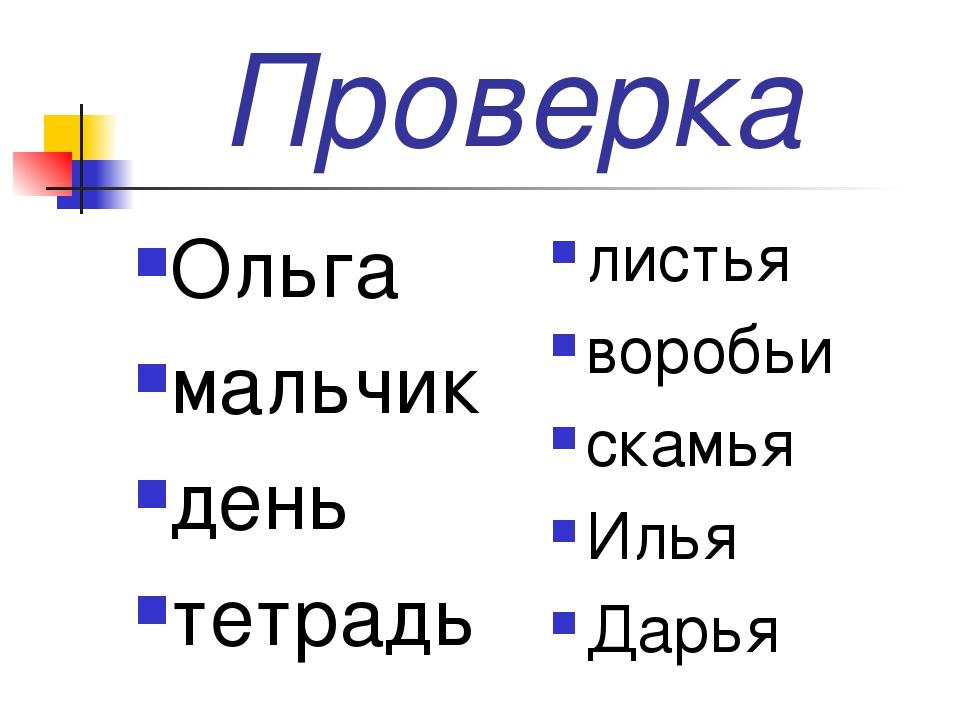 Проверка Ольга мальчик день тетрадь листья воробьи скамья Илья Дарья