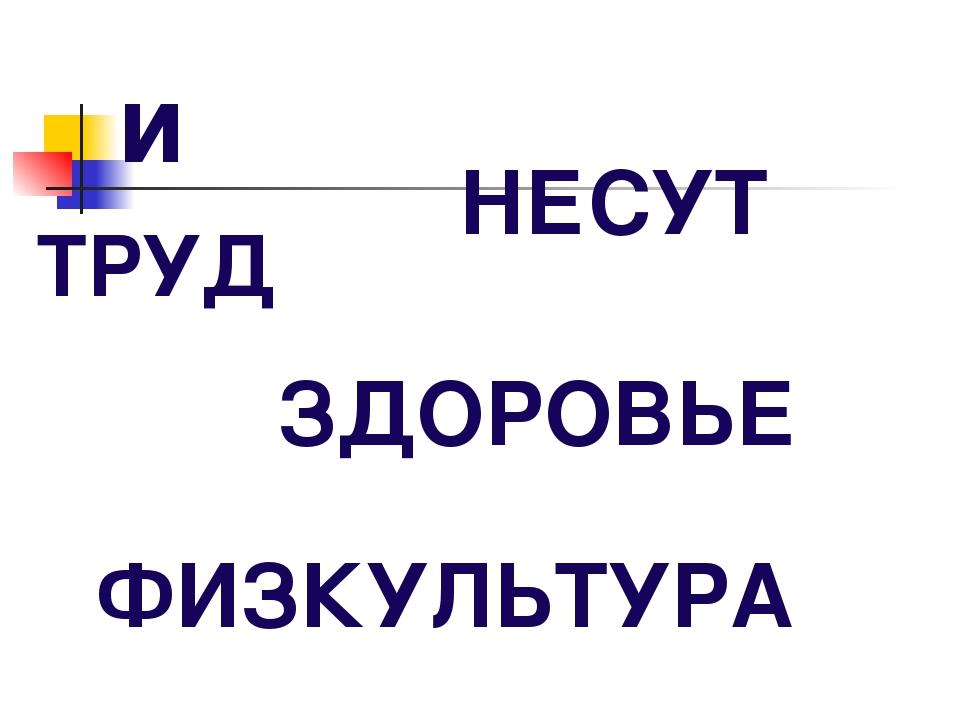 ТРУД и ЗДОРОВЬЕ ФИЗКУЛЬТУРА НЕСУТ