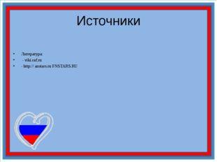 Источники Литература: - viki.raf.ru - http:// anstars.ru FNSTARS.RU