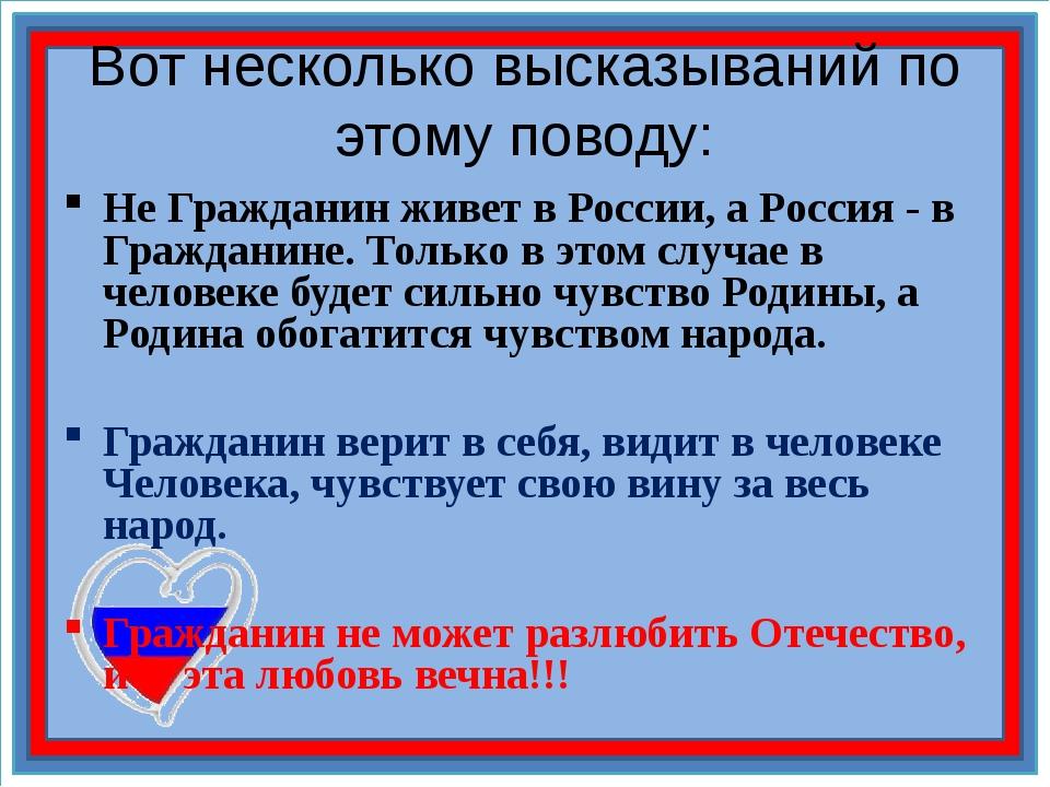 Вот несколько высказываний по этому поводу: Не Гражданин живет в России, а Ро...