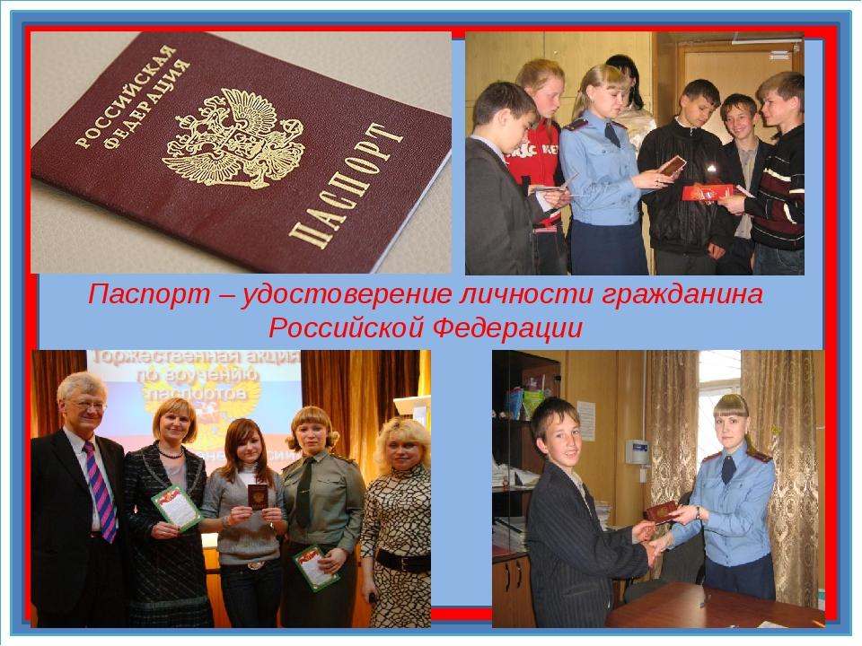 Паспорт – удостоверение личности гражданина Российской Федерации