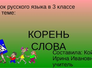 Урок русского языка в 3 классе по теме: Составила: Койко Ирина Ивановна, учит