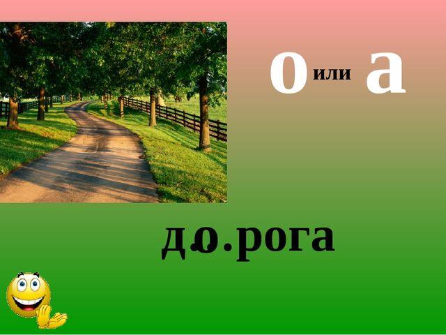 д…рога о или а о
