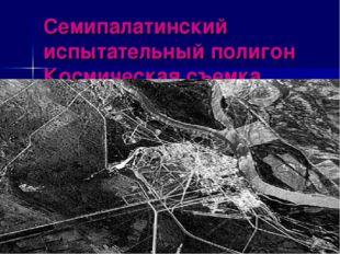 Семипалатинский испытательный полигон Космическая съемка