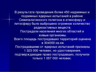 В результате проведения более 450 надземных и подземных ядерных испытаний в р