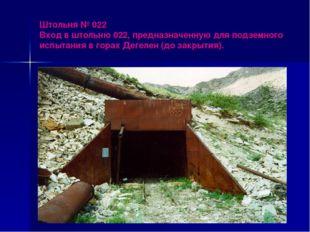 Штольня № 022 Вход в штольню 022, предназначенную для подземного испытания в