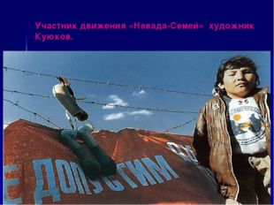 Участник движения «Невада-Семей» художник Куюков.