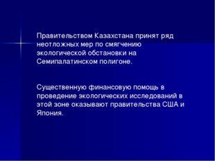 Правительством Казахстана принят ряд неотложных мер по смягчению экологическо