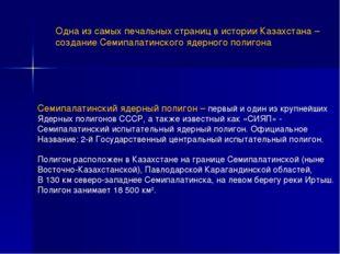 Одна из самых печальных страниц в истории Казахстана – создание Семипалатинск