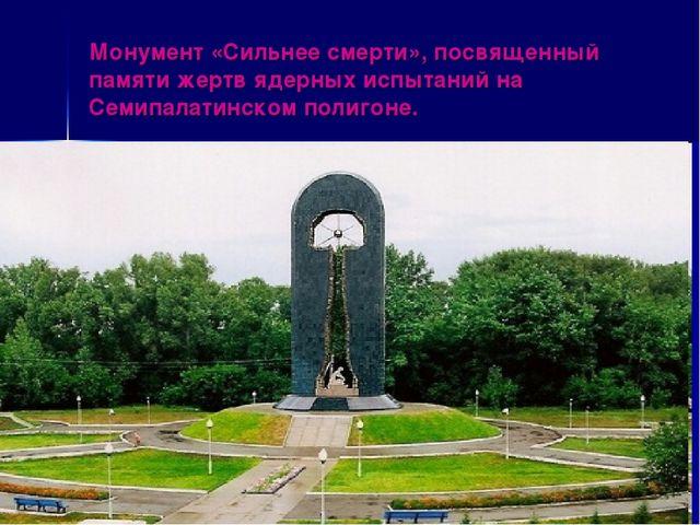 Монумент «Сильнее смерти», посвященный памяти жертв ядерных испытаний на Семи...