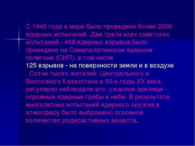 С 1945 года в мире было проведено более 2000 ядерных испытаний. Две трети вс...