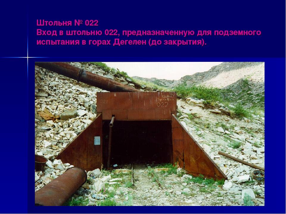 Штольня № 022 Вход в штольню 022, предназначенную для подземного испытания в...