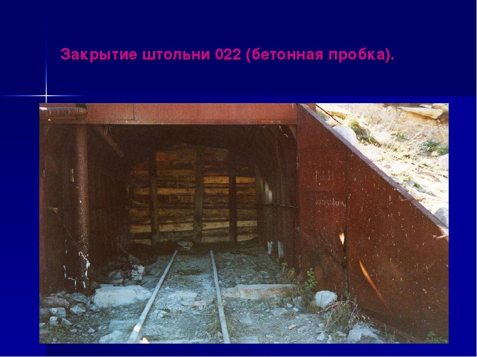 Закрытие штольни 022 (бетонная пробка).