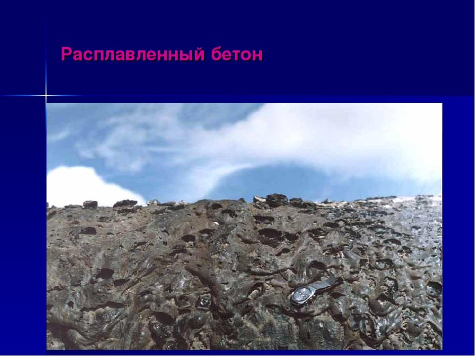 Расплавленный бетон