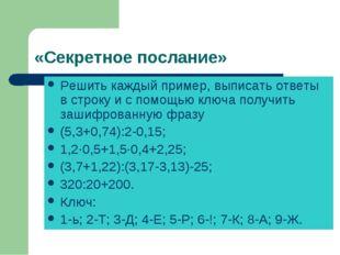 «Секретное послание» Решить каждый пример, выписать ответы в строку и с помощ