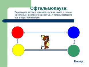 Офтальмопауза: Назад Переведите взгляд с красного круга на синий, с синего на