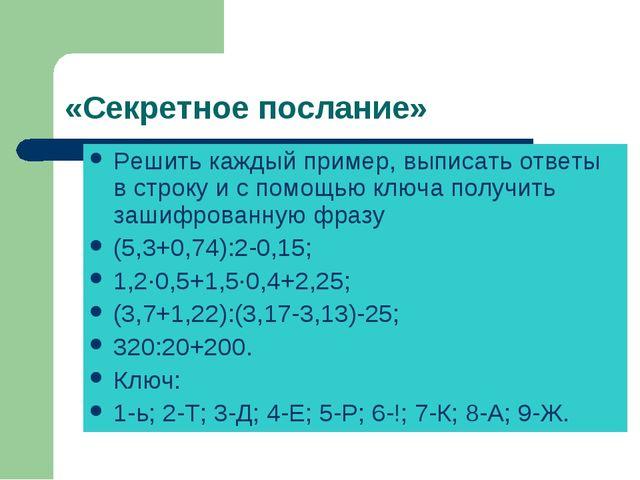 «Секретное послание» Решить каждый пример, выписать ответы в строку и с помощ...