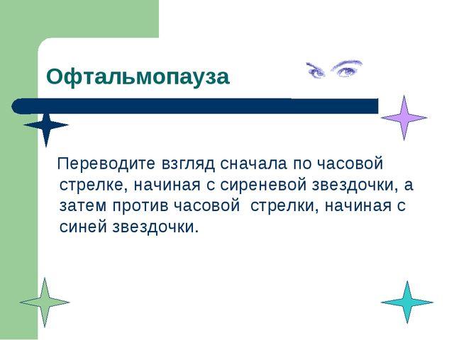 Офтальмопауза Переводите взгляд сначала по часовой стрелке, начиная с сиренев...