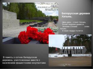 Белорусская деревня Хатынь. В память о сотнях белорусских деревень, уничтожен