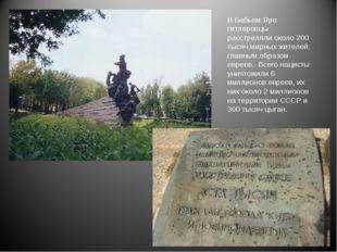 В Бабьем Яре гитлеровцы расстреляли около 200 тысяч мирных жителей, главным о