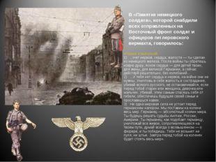 В «Памятке немецкого солдата», которой снабдили всех отправленных на Восточны