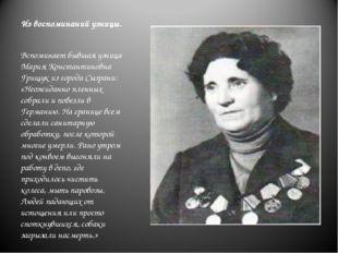 Из воспоминаний узницы. Вспоминает бывшая узница Мария Константиновна Грищук