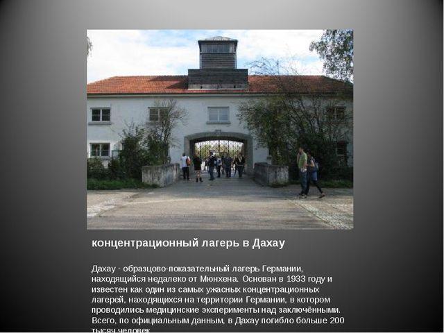 концентрационный лагерь в Дахау Дахау - образцово-показательный лагерь Герман...