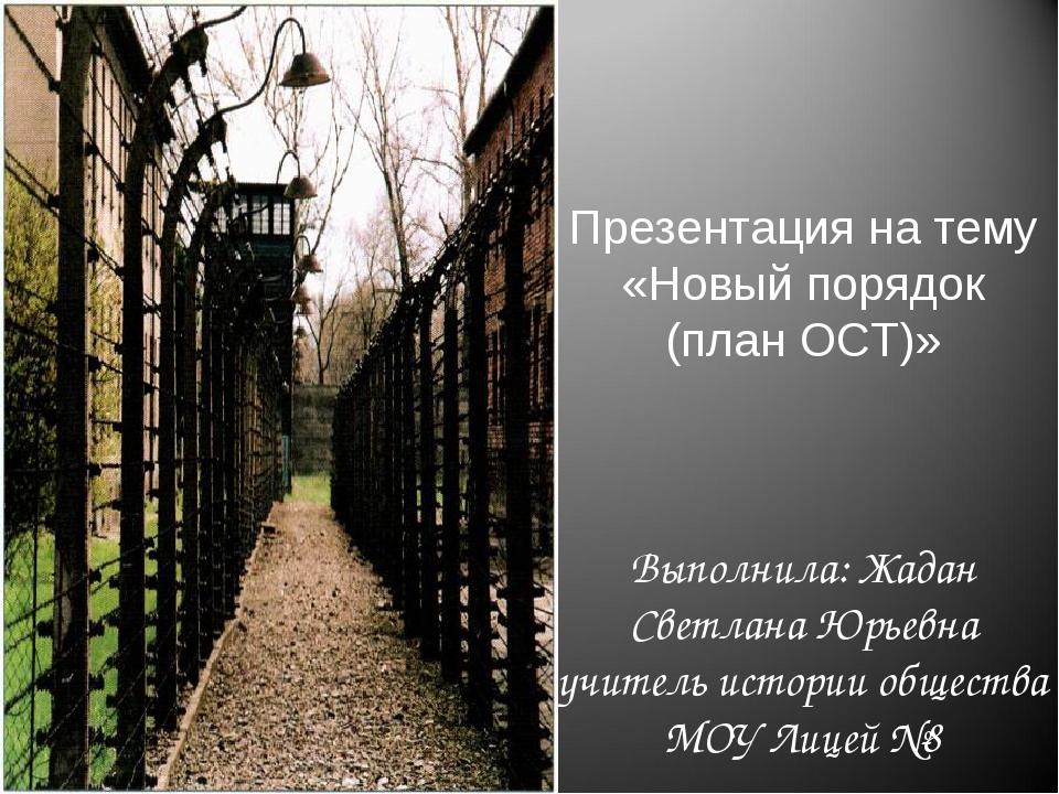 Презентация на тему «Новый порядок (план ОСТ)» Выполнила: Жадан Светлана Юрь...