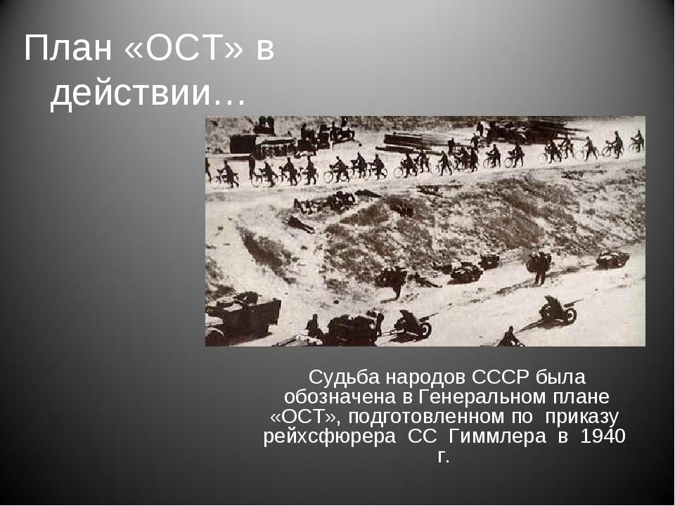 План «ОСТ» в действии… Судьба народов СССР была обозначена в Генеральном план...