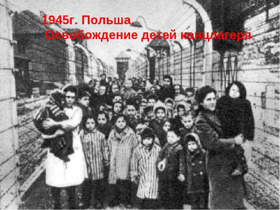 1945г. Польша. Освобождение детей концлагеря