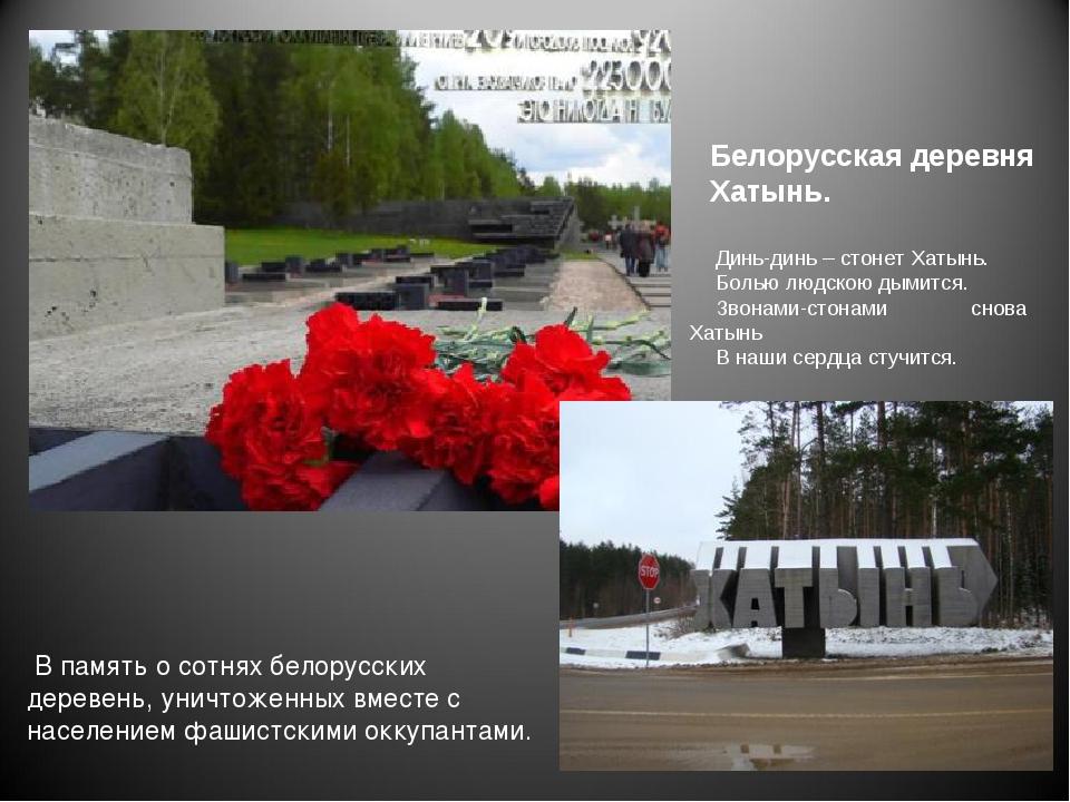 Белорусская деревня Хатынь. В память о сотнях белорусских деревень, уничтожен...