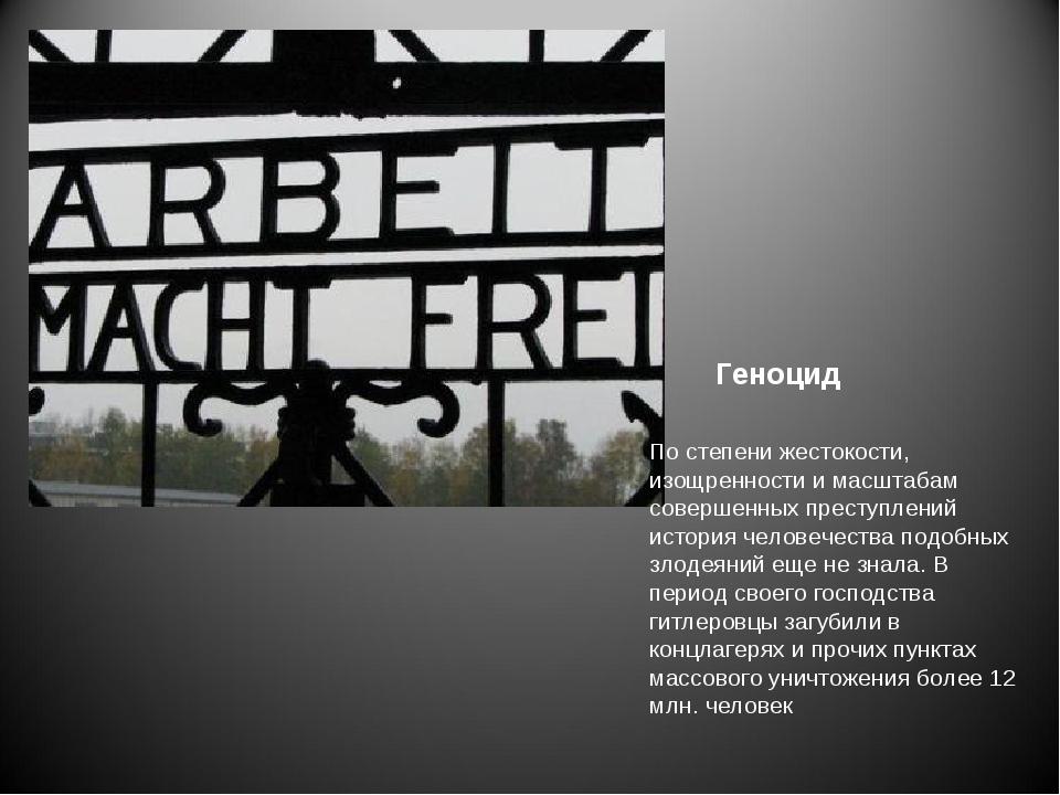 Геноцид По степени жестокости, изощренности и масштабам совершенных преступле...