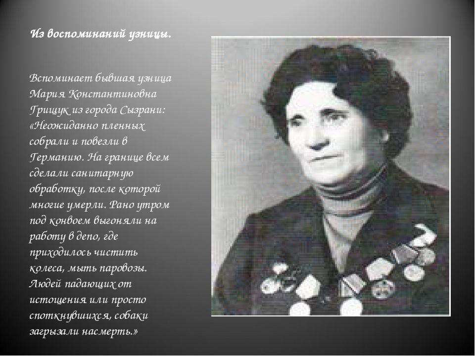 Из воспоминаний узницы. Вспоминает бывшая узница Мария Константиновна Грищук...