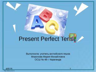 Present Perfect Tense http://aida.ucoz.ru Выполнила: учитель английского язык