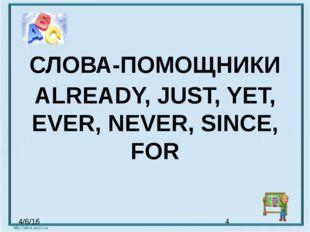 СЛОВА-ПОМОЩНИКИ ALREADY, JUST, YET, EVER, NEVER, SINCE, FOR