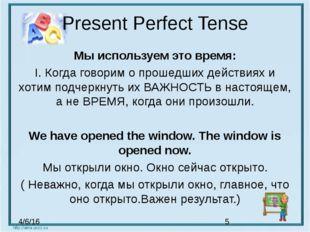 Present Perfect Tense Мы используем это время: I. Когда говорим о прошедших д