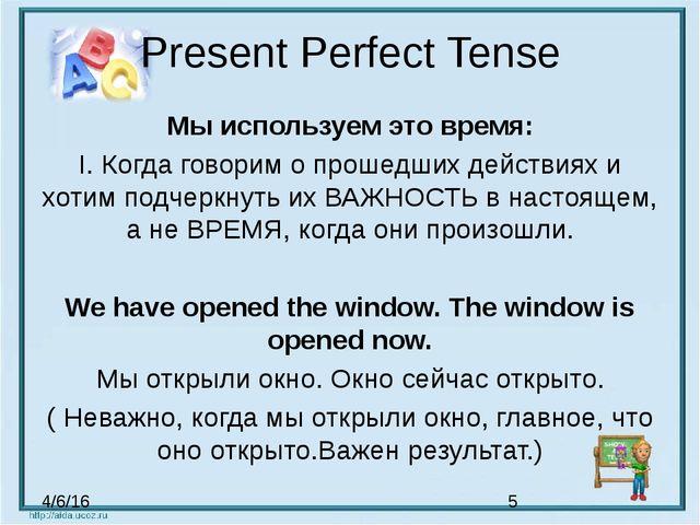 Present Perfect Tense Мы используем это время: I. Когда говорим о прошедших д...