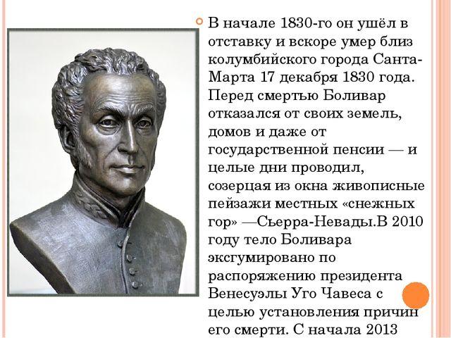 В начале 1830-го он ушёл в отставку и вскоре умер близ колумбийского городаС...