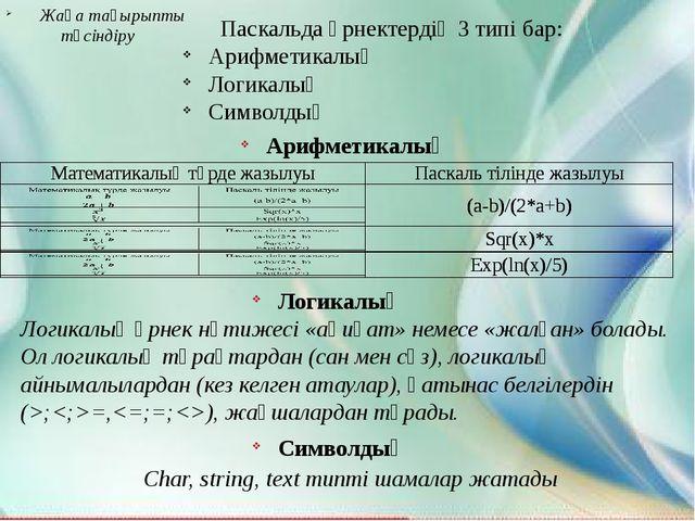 Паскальда өрнектердің 3 типі бар: Арифметикалық Логикалық Символдық Арифметик...