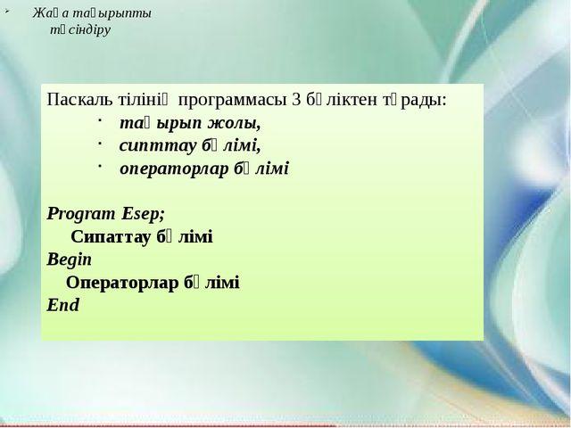 Жаңа тақырыпты түсіндіру Паскаль тілінің программасы 3 бөліктен тұрады: тақыр...