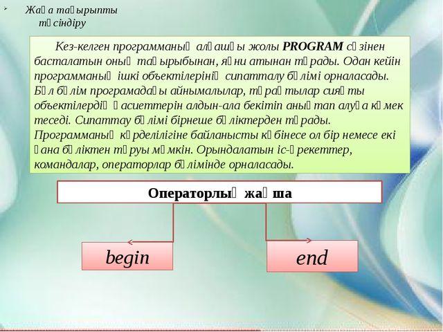 Жаңа тақырыпты түсіндіру Кез-келген программаның алғашқы жолы PROGRAM сөзінен...